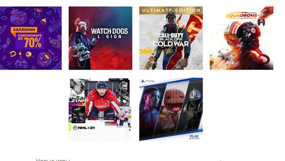 В России появилась обновлённая версия магазина PS Store