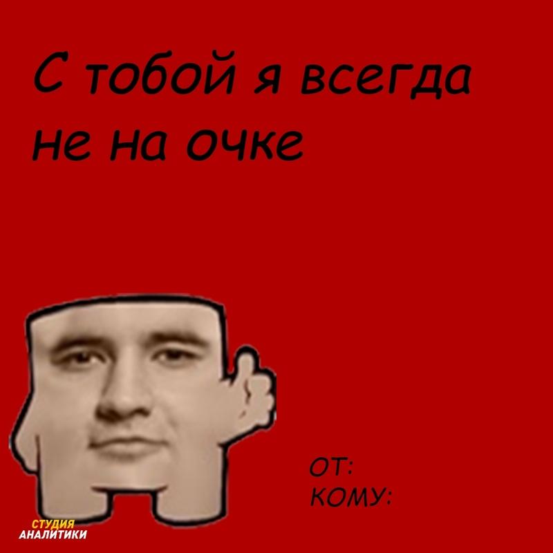 Источник: группа «Студии Аналитики» во «ВКонтакте»