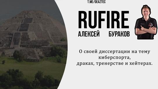Искусство поиска талантов — интервью с RuFire