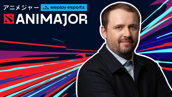 Maincast проведет русскоязычную трансляцию WePlay AniMajor 2021
