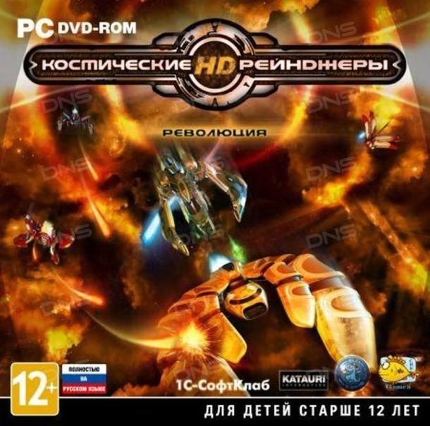 Обложка диска с «Космическими рейнджерами HD: Революция»
