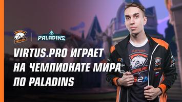 Virtus.pro играет на чемпионате мира по Paladins. Эти матчи нельзя пропустить
