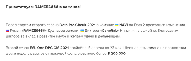 Фрагмент новости с официального сайта Natus Vincere об изменениях в составе по Dota 2