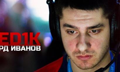 «INACTIVE»: Эдуард «ED1K» Иванов