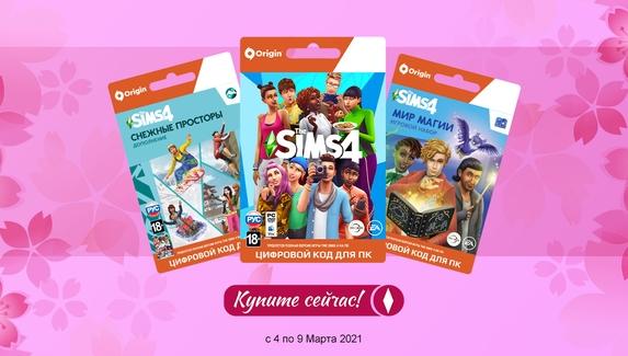 В VK Play началась распродажа к 8Марта — скидки на дополнения для The Sims 4