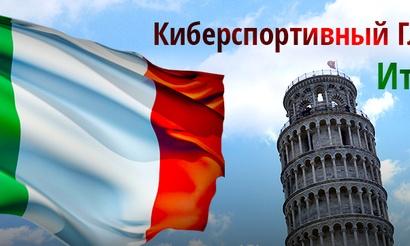 «Киберспортивный Глобус»: Италия