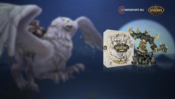 Разыгрываем коллекционное издание World of Warcraft в честь 15-летия игры! [Обновлено]