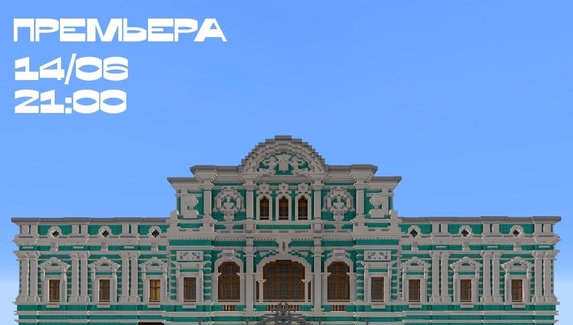 Театр имени Товстоногова поставил спектакль в Minecraft