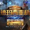 Demacia Cup Season 1
