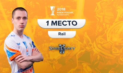 Rail выиграл Кубок России по киберспорту