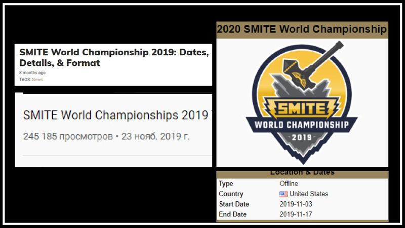 """На данной картинке я совместил информацию с официального сайта Smite Esports, ютуб канала с """"водами"""" киберспортивных событий и уже показанная ранее информацию со Smite Esport Wiki - неплохо Hi-Rez запутались, что до сих пор распутаться не могут"""