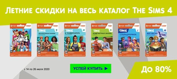Дополнения к The Sims 4