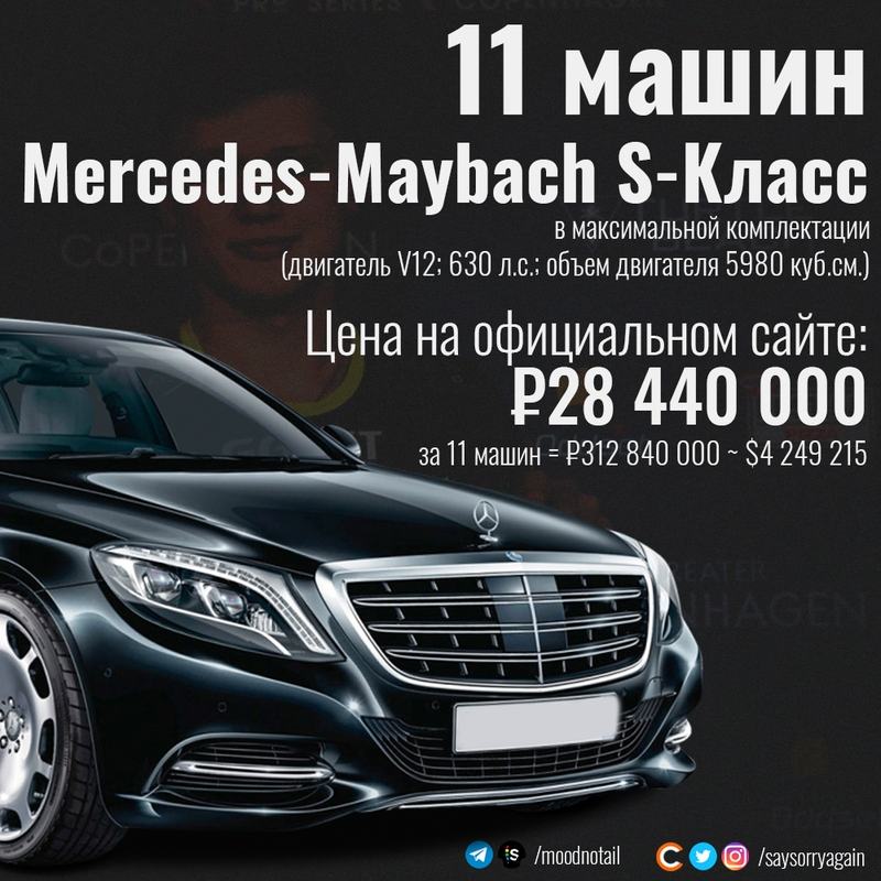Автопарк из Майбахов