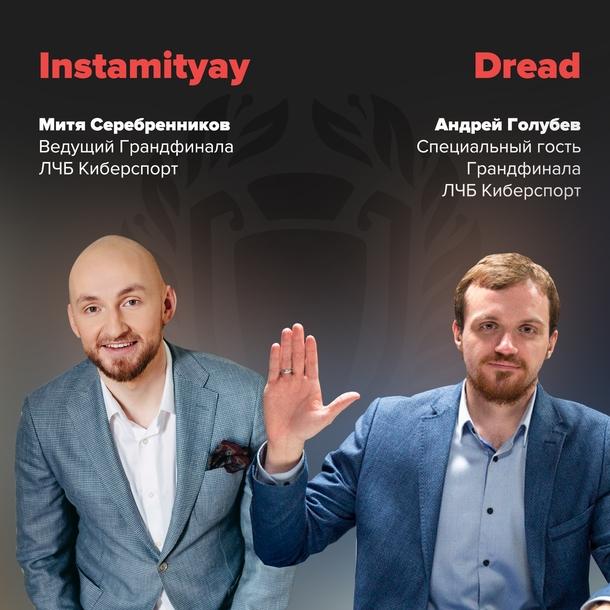 Митя Instamityay Серебренников и Андрей Dread Голубев
