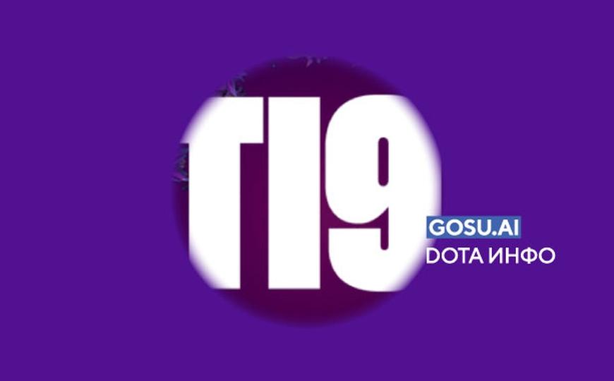 Инфографика группового этапа TI9