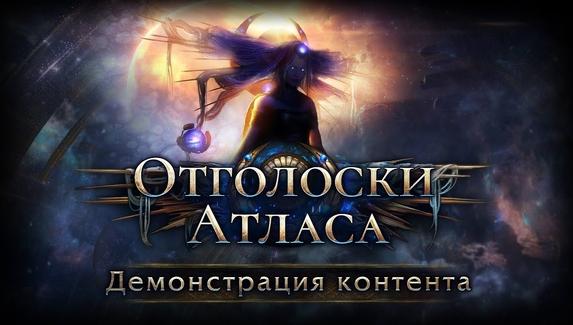 Стали известны подробности о новой лиге в Path of Exile