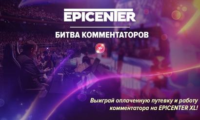 EPICENTER XL проведет конкурс русскоязычных комментаторов