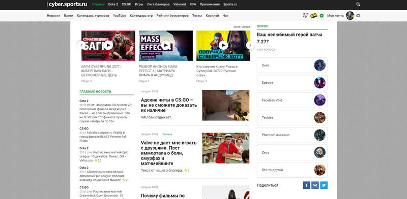 Главная Cyber.sports.ru