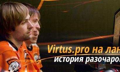 Virtus.pro на ланах: История разочарований