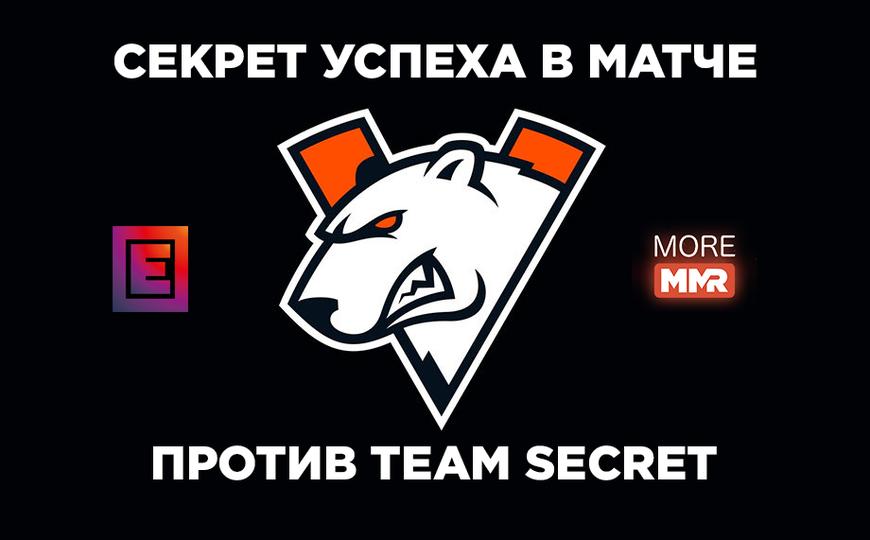 Почему Virtus Pro обыграли Team Secret? Анализ встречи в рамках EPICENTER Major 2019 по Dota 2 от MoreMMR