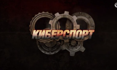 «Киберспорт»: Все на «Игромир»!