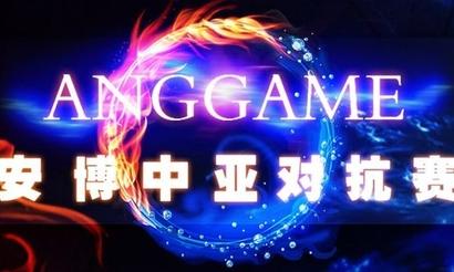 Китай победил на ANGGAME China vs SEA #3 по Dota 2