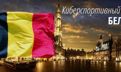 «Киберспортивный Глобус»: Бельгия