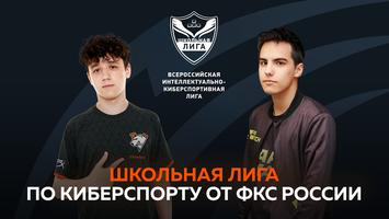 Киберспортсмены Virtus.pro стали амбассадорами ФКС России