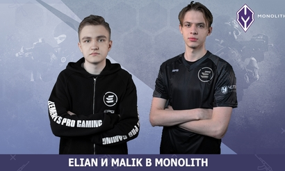 Elian и malik перешли в Monolith Gaming