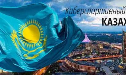 «Киберспортивный Глобус»: Казахстан