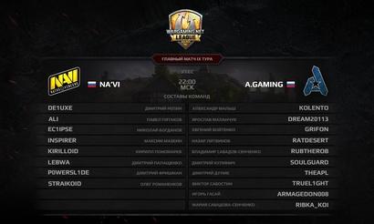 Матч тура: A-Gaming против Na`Vi
