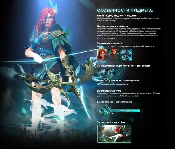 Аркана на Windranger. Источник: Valve