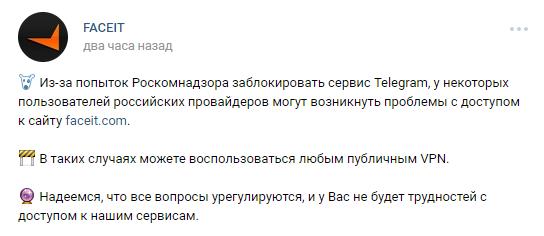 Сообщество FACEIT во «ВКонтакте»