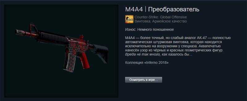 M4A4 | Преобразователь