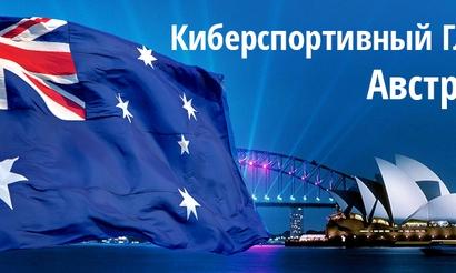 «Киберспортивный Глобус»: Австралия