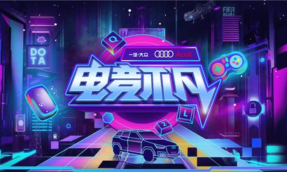 Audi стала спонсором китайского киберспортивного шоу