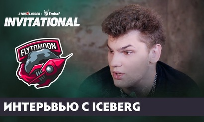 Iceberg: «Я хочу сам создавать команду, чтобы меня не выгоняли оттуда»