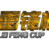 Leifeng Cup #150