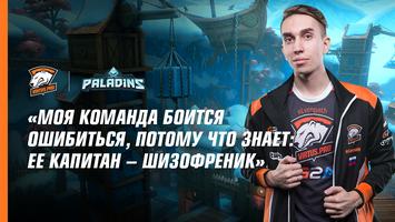 eLvenpath: «Моя команда боится ошибиться, потому что знает: ее капитан – шизофреник»