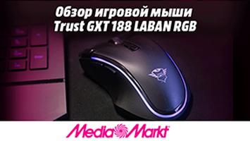Обзор игровой мыши Trust GXT 188 LABAN RGB