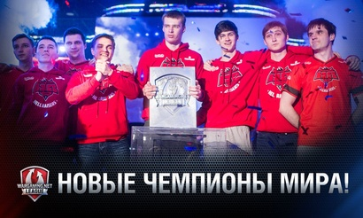 HellRaisers забирают кубок на гранд-финале Wargaming.net League 2015