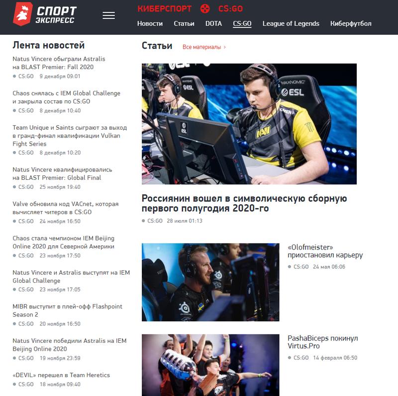 Главная Спорт-Экспресса. Последняя новость 9-го декабря, статья — 28-го июля!