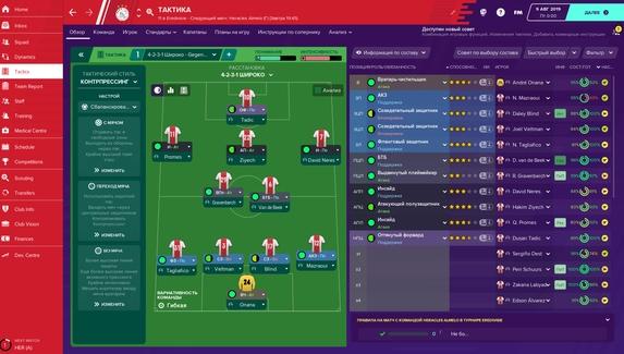 Football Manager 2020 стала временно бесплатной