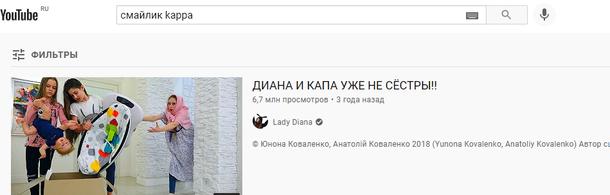 Ссылка на канал Дианы будет добавлена позже...