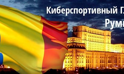 «Киберспортивный Глобус»: Румыния