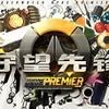 APAC Premier