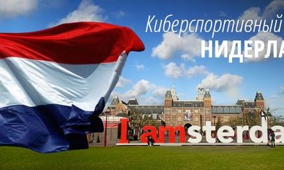 «Киберспортивный Глобус»: Нидерланды