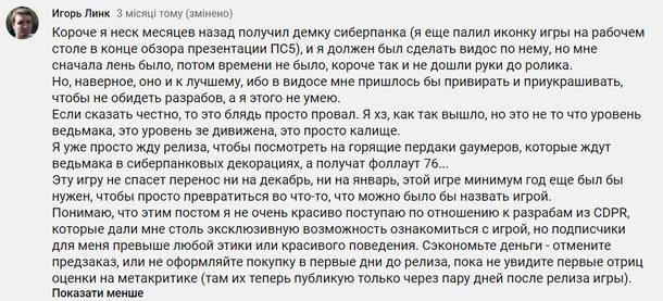 Комментарий Игоря Линка еще до выхода самой игры