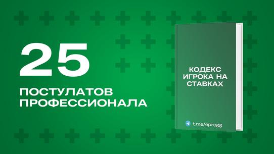 Кодекс игрока на ставках. 25 постулатов профессионала