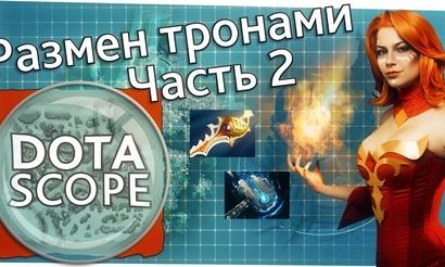 Dotascope 3.0. Размен тронами между Natus Vincere и Fnatic